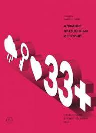 """Книга: """"<b>33</b>+. <b>Алфавит жизненных историй</b>"""" - Лариса ..."""