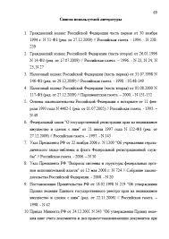 государственная регистрация прав на недвижимое имущество дипломная   государственная регистрация прав на недвижимое имущество дипломная работа фото 5