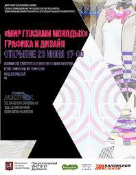 Мир глазами молодых Графика и дизайн Галерея Листок   Института Дизайна Мир глазами молодых Графика и дизайн В экспозиции будут представлены курсовые и дипломные работы мастерских графического дизайна
