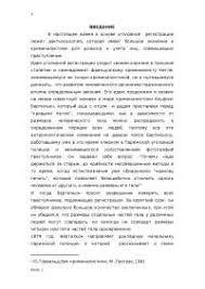 Дактилоскопическая экспертиза пальцев рук диплом по криминалистике  Дактилоскопическая экспертиза пальцев рук диплом по криминалистике скачать бесплатно папиллярный узор отпечатки пальцев Альфон Бертельон трассология