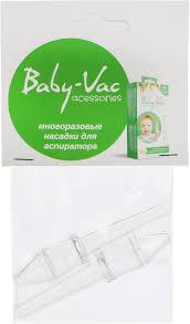 <b>Насадки сменные для</b> аспиратора Baby-Vac, 2 шт — купить в ...