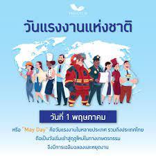 1 พฤกษภาคม 2563 👉วันแรงงานแห่งชาติ👈 .... - Pisanus Thailand