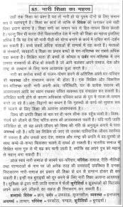 essay in hindi हिन्दी में निबंध importance of  essay on importance of female educations nibandh naari shiksha ka mahatva