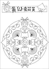 Mandalas Kleurplaten Voor Kinderen 81 Kid Friendly Ideas