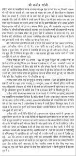 cover letter indira gandhi essay indira gandhi airport delhi  cover letter thumb jpg thumbindira gandhi essay