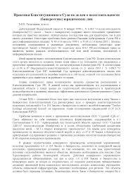Реферат на тему Практика Конституционного Суда по делам о  Это только предварительный просмотр