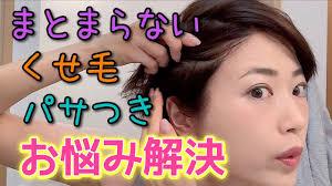 検証動画付き専門家が解説本当にくせ毛を楽にする天パにおすすめの