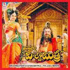 Mukesh Khanna Brahmarishi Vishwamitra Movie