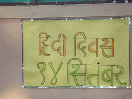 23 Happy Hindi Diwas Pictures And Photos