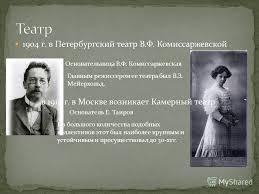 Презентация на тему Кино Театр и Музыка Важнейшим событием  5 1904 г в Петербургский театр