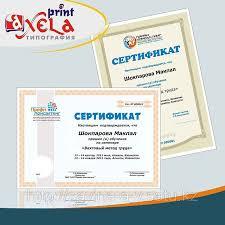 Дипломы Грамоты Похвальные листы продажа цена в Алматы  Дипломы Грамоты Похвальные листы