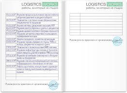 Как заполнить дневник по практике логистика Блог logisticsworks работы которые выполнялись на практике логистика