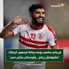 فرجاني_ساسي | فرجاني ساسي يوجه رسالة إلى جماهير الزمالك - كأس مصر