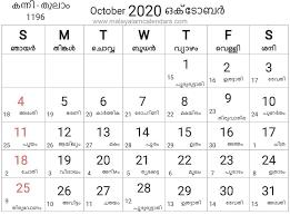 Malayalam Calendar October 2020 Malayalamcalendars Com