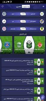 Android için يلا شوت حصري - APK'yı İndir