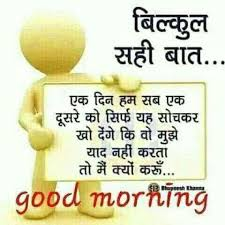 Good Morning Punjabi Quotes Best Of Pin By Bali Shah On GM Pinterest Morning Greetings Quotes Dil