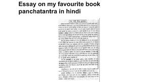essay on my favourite book panchatantra in hindi google docs
