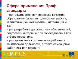 Презентация на тему tempus org ua Таврійський національний  12 Сфера применения Проф стандарта при государственной проверке качества образования экзамен дипломная работа