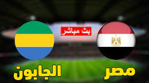 بث مباشر مباراة مصر والجابون 5 -9 -2021 في تصفيات كأس العالم – افريقيا -  تالام كورة