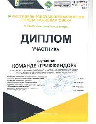Бюджетное учреждение Ханты Мансийского автономного округа Югры  Диплом команде Гриффиндор