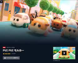 プイプイ モル カー 2 話