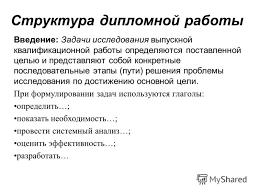 Презентация на тему Правила оформления дипломной работы  9 Структура дипломной работы Введение Задачи исследования