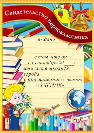 Диплом первоклассника купить украина  подготовленности к выполнению определенных профессиональных задач Квалификация по направлению подготовки и или специальности диплом первоклассника