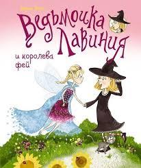 <b>Велс В.: Ведьмочка Лавиния</b> и королева фей - УМНИЦА