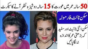 anti aging anti wrinkles skin tightening tips urdu hindi desi anti aging secret to look younger