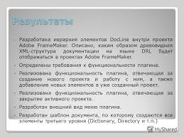Презентация на тему Интеграция технологии docline с системой  5 Результаты Разработана