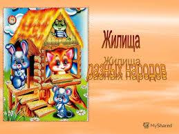 Презентация на тему Курсовая работа Выполнила Коршунова Ольга  3 Мамонтовое жилище