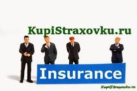 ЖИЗНЬ СТРАХОВЩИКА Реферат на тему Страхование транспортного средства