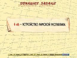 Презентация к теме Устройство Римской республики
