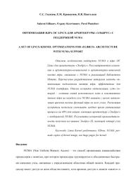 ТЕЗИСЫ Диссертации Буриева А М на тему Исследование деления ядра  Оптимизация ядра ОС linux для архитектуры