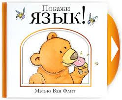 """Книга """"<b>Покажи язык</b>!"""" — купить в интернет-магазине OZON с ..."""