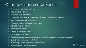 Презентация на тему ОТДЕЛЕНИЕ ЖУРНАЛИСТИКИ ПРИЁМ г  2 Специализации