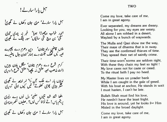 bulleh shah poetry in punjabi with translation