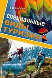 """Книга """"<b>Специальные виды</b> туризма"""" - <b>Бабкин Алексей</b> - Читать ..."""