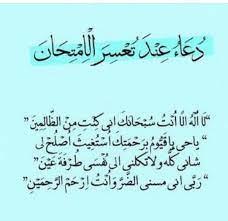 دعاء قبل الامتحان في رمضان