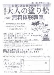 3月11日水第19回 大人の塗り絵体験教室 茅ヶ崎の本屋さん 長谷川書店