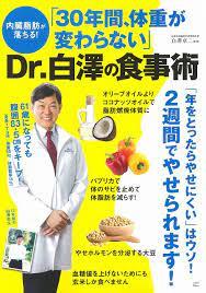 内臓 脂肪 減らす 食事