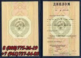 Купить диплом Продажа дипломов и аттестатов minskdiplom at ru Диплом Советского Союза