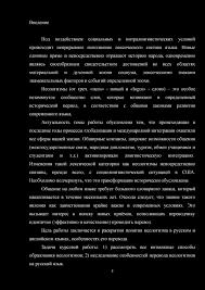 Челябинский государственный университет ФГБОУ ВПО ЧелГУ  знаменательных факторов и событий определенной эпохи Неологизмы от греч
