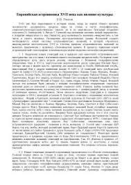 Наука и техника как феномен культуры реферат по искусству и  Европейская астронимика xvii века как явление культуры реферат по искусству и культуре скачать бесплатно