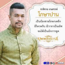 สองแฟชนชดไทย ในละครบพเพสนนวาส