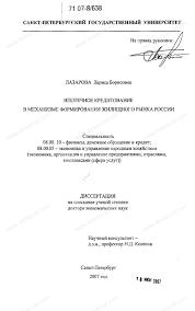 Диссертация на тему Ипотечное кредитование в механизме  Диссертация и автореферат на тему Ипотечное кредитование в механизме формирования жилищного рынка России