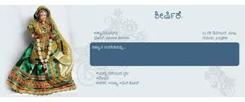 wedding invitation in kannada ಕನ ನಡಕ
