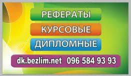 Дипломні Роботи Бізнес та послуги ua Готові реферати курсові дипломні роботи