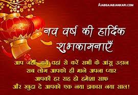 happy new year wishes es shayari