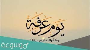 متى يبدأ يوم عرفة ومتى ينتهي إسلام ويب – موسوعة نت